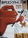Egyptngo080801