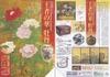 Tokugawamuseum201005