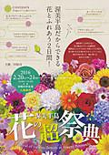 Atsumi201602ev01