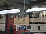 Hakone201603chur201508