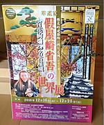 Honmaru20161202