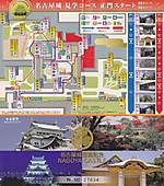 Nagoyajo20161202
