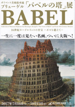 Babel20170701