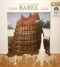 Babel20170702
