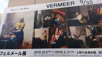 Art201812vermeer02