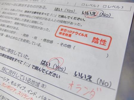 Japan20210605